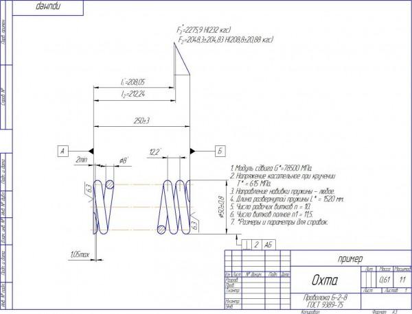 Пример чертежа пружины сжатия